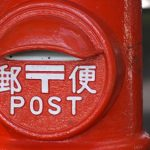 セゾン投信と郵便局の業務提携でなにができるのか?